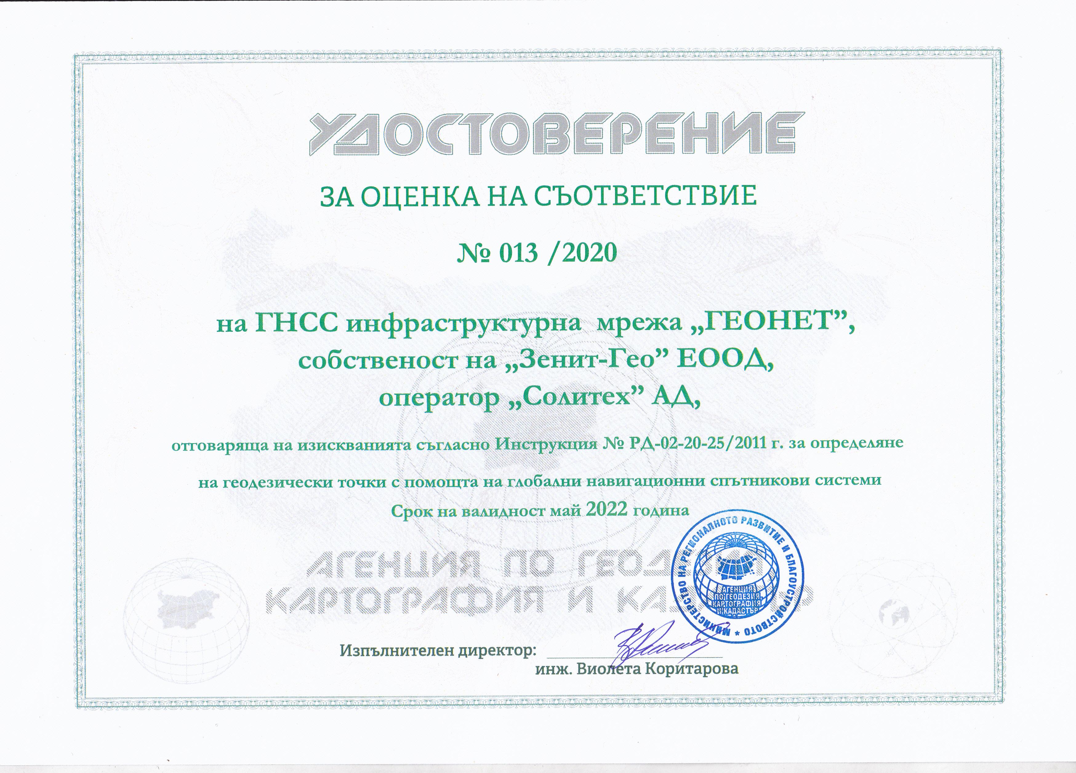 Удостоверение за съответствие ГеоНЕТ